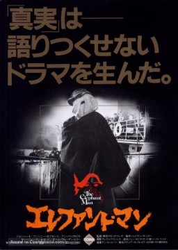 the-elephant-man-japanese-movie-poster